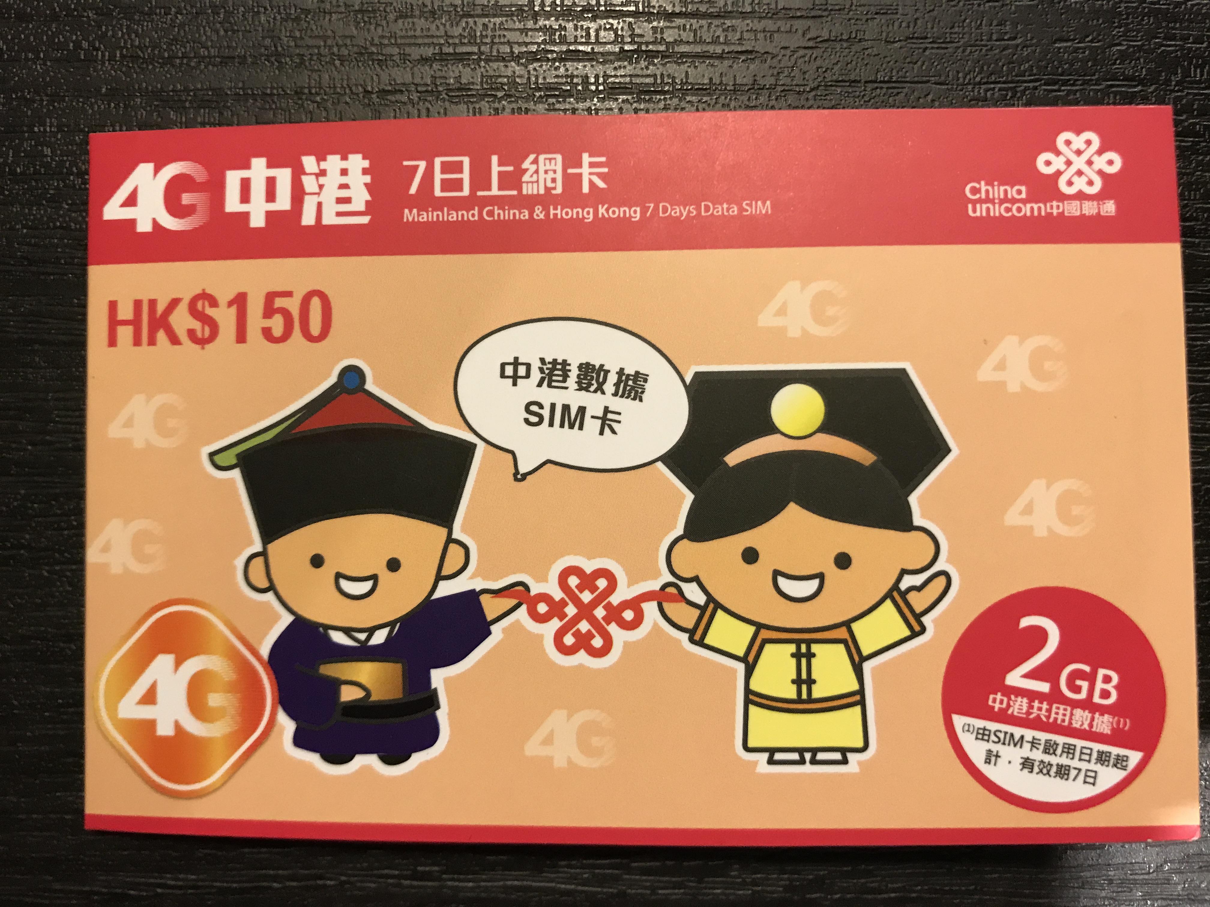 中国のネット規制を越える香港SIM