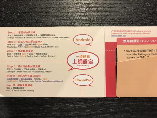 香港SIMカードの説明