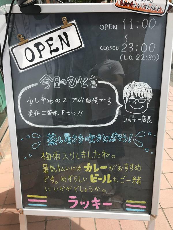 戸田ビーンズのカレーラーメン屋ラッキーのメニュー裏
