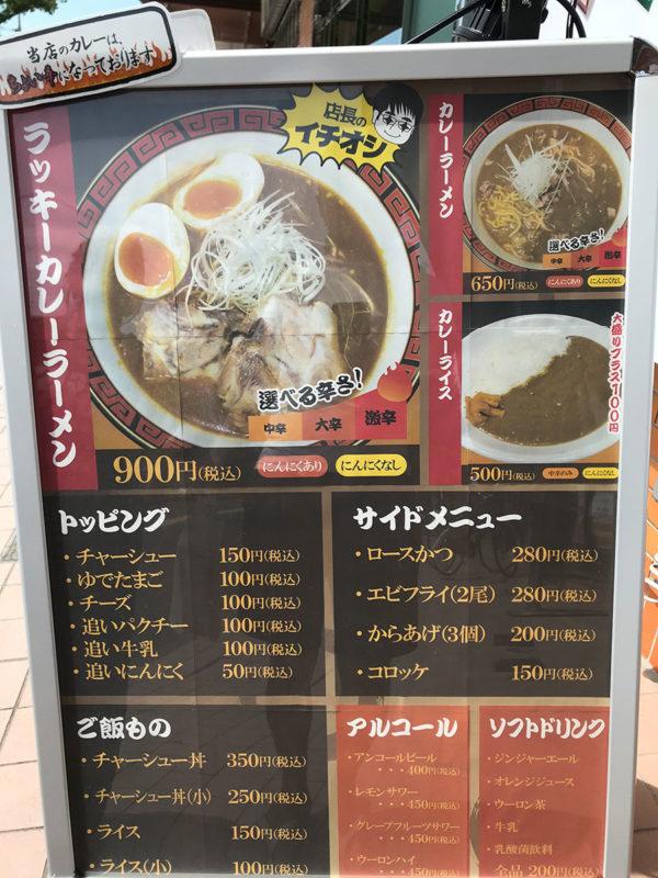 戸田ビーンズのカレーラーメン屋ラッキーのメニュー