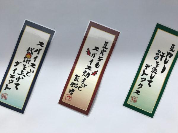 戸田ビーンズのカレーラーメン屋ラッキーの謎のポップ