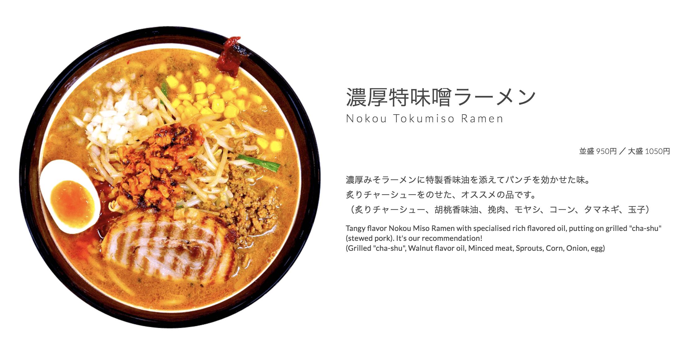 味噌ラーメン専門店「日月堂」の特味噌ラーメン