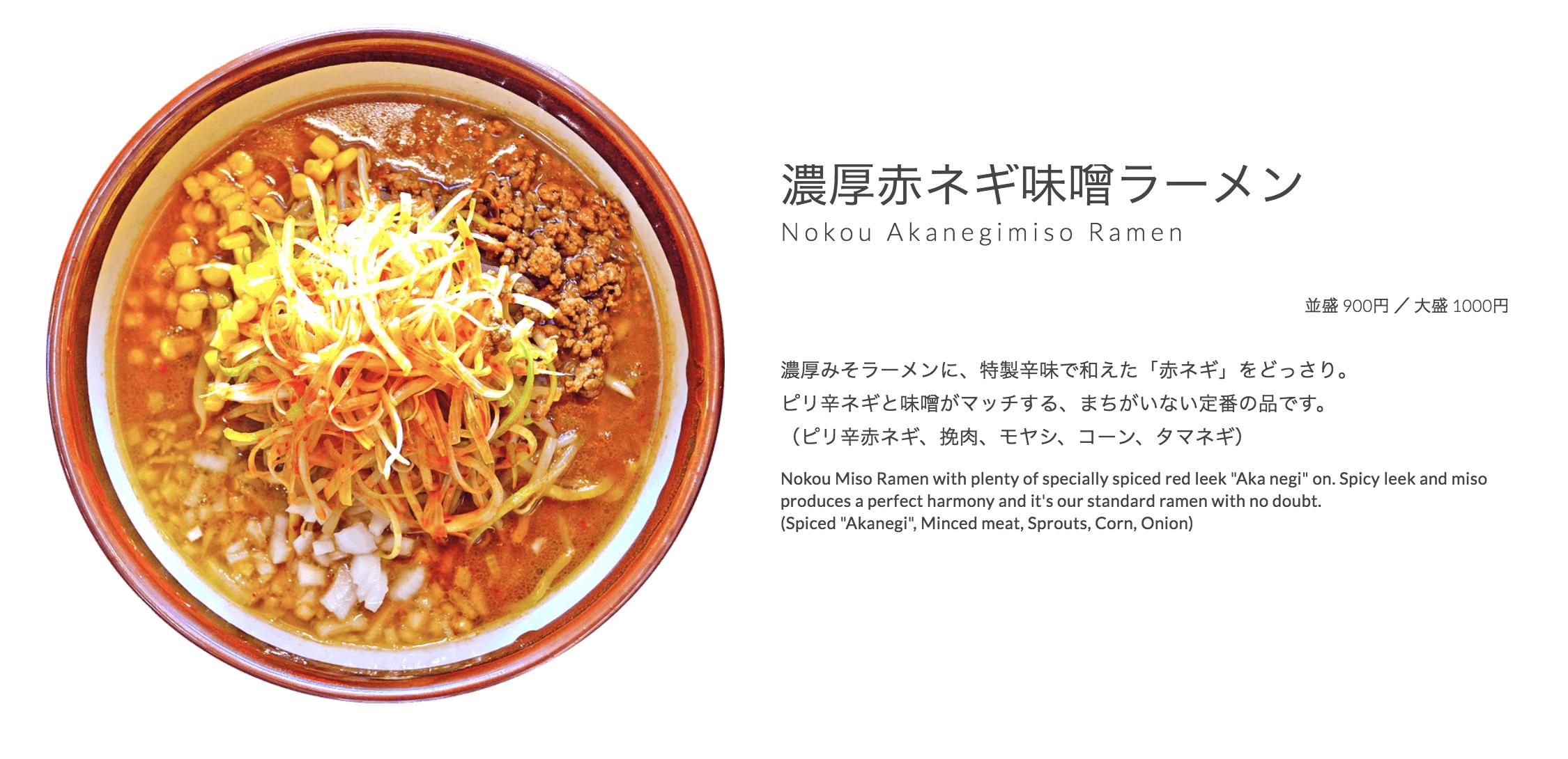 味噌ラーメン専門店「日月堂」の赤ネギ味噌ラーメン