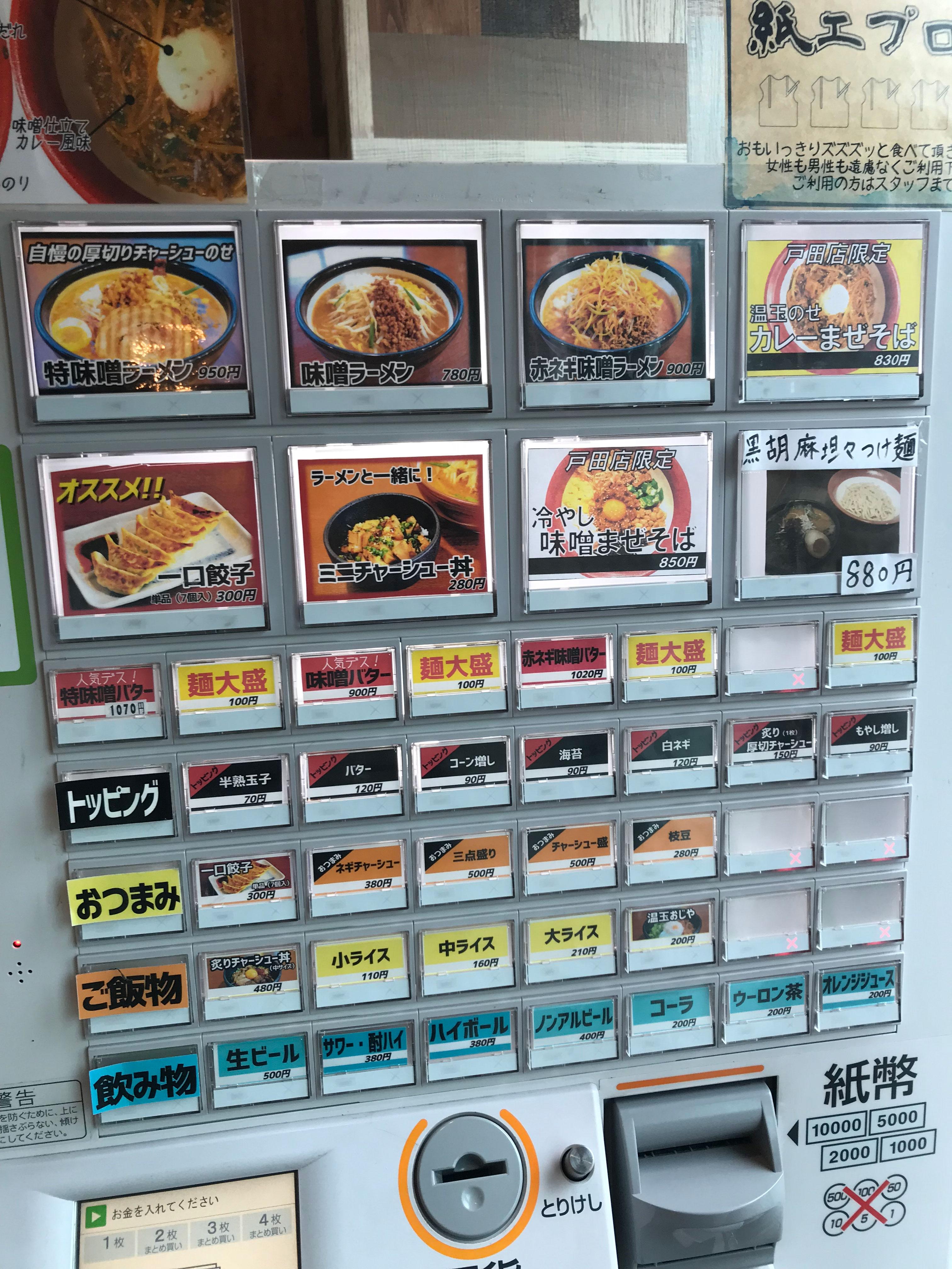 戸田ビーンズのラーメン屋「日月堂」の券売機