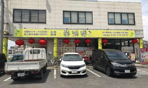 戸田の中華(台湾)料理屋「福満楼」の外観