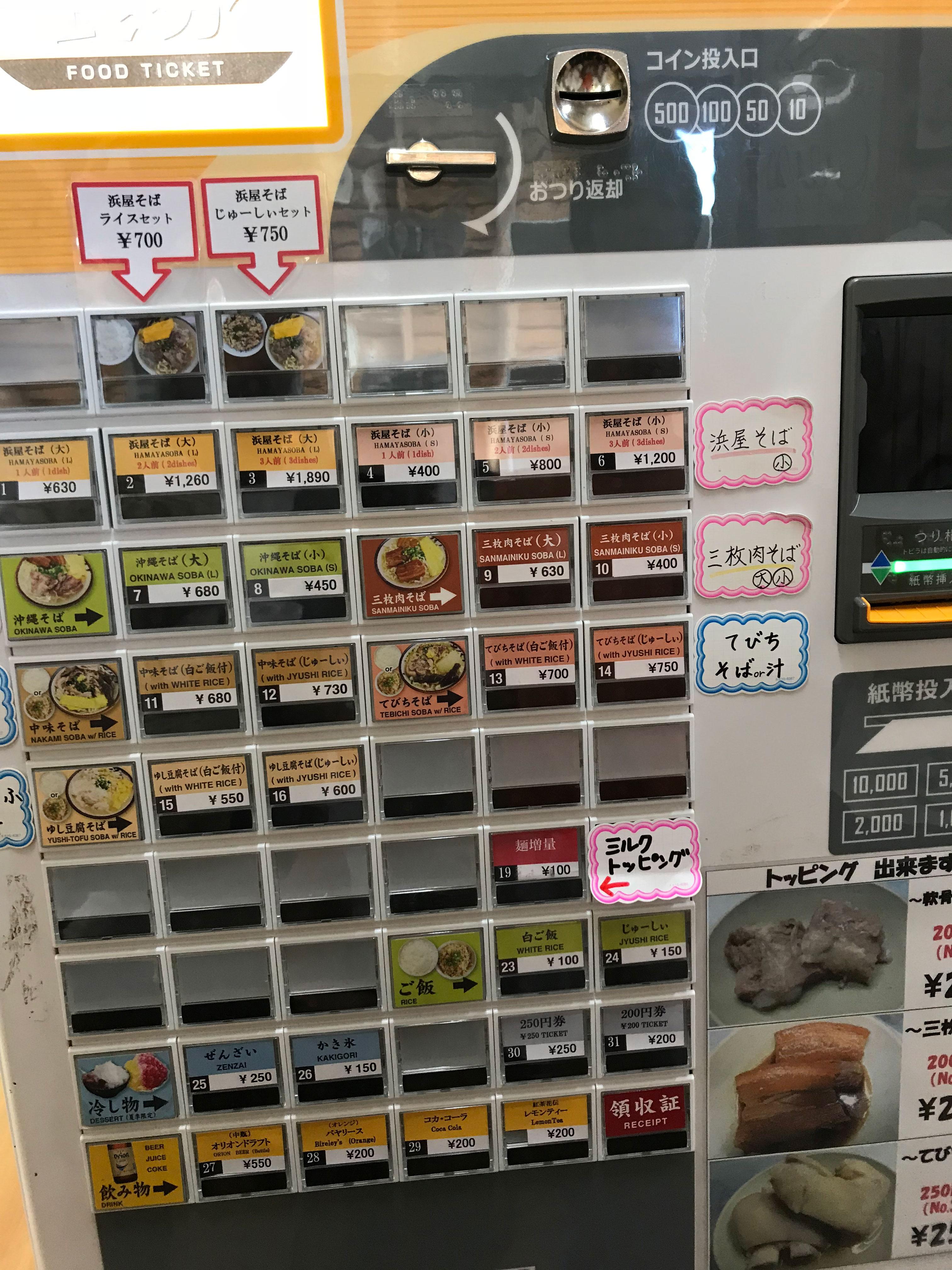 沖縄北谷町の沖縄そば専門店「浜屋」の券売機