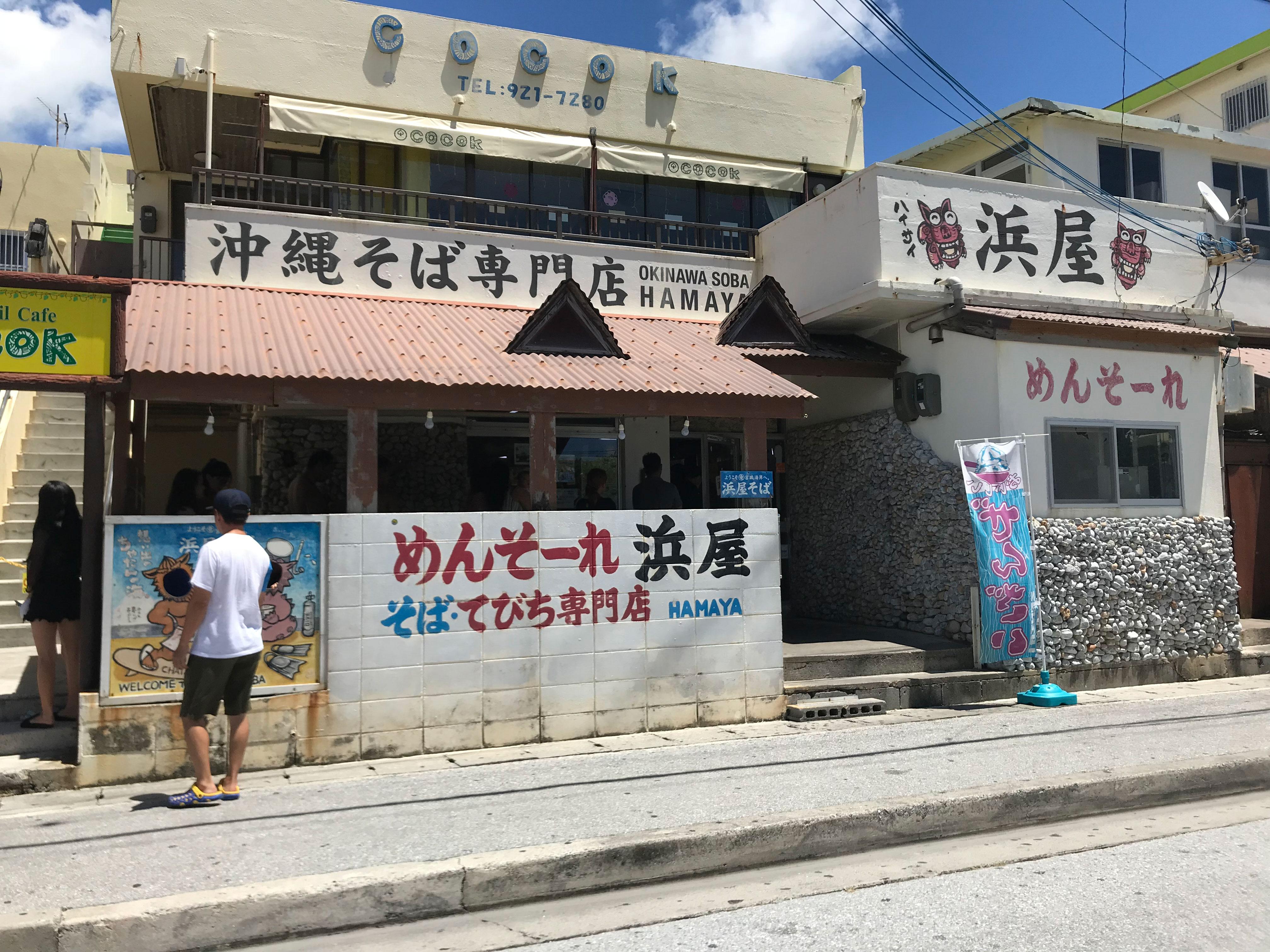 沖縄北谷町の沖縄そば専門店「浜屋」の外観