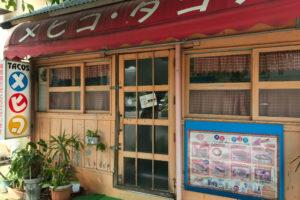沖縄県宜野湾のタコス屋「メヒコ」の外観