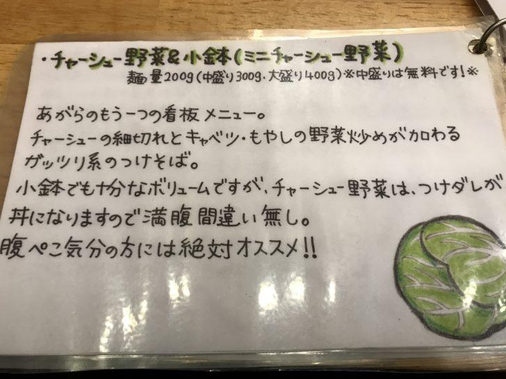 麺屋あがらの「チャーシュー野菜&小鉢」メニュー紹介ポップ