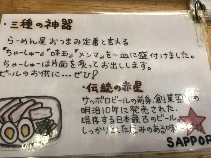 麺屋あがらの「三種の神器・伝統の赤星」メニュー紹介ポップ