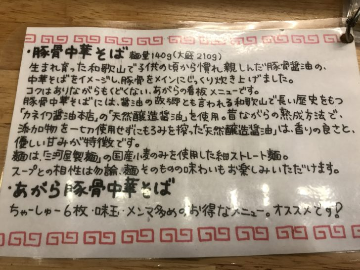 麺屋あがらの「豚骨中華そば」メニュー紹介ポップ