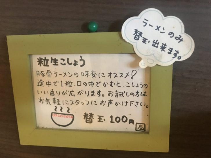 麺屋あがらの「粒生こしょう」メニュー紹介ポップ