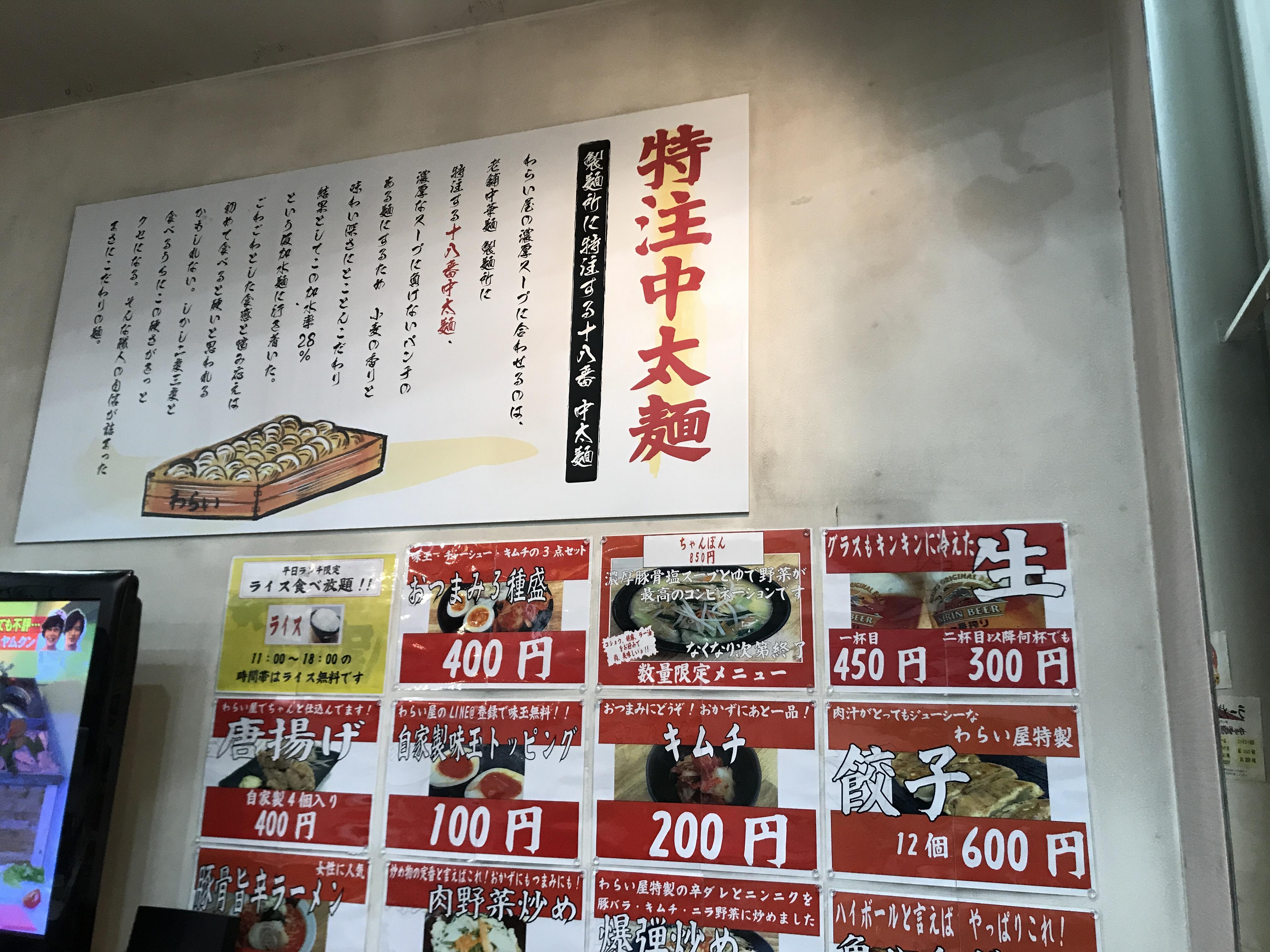 長野市川中島のラーメン屋「わらい屋」の店内ポップ