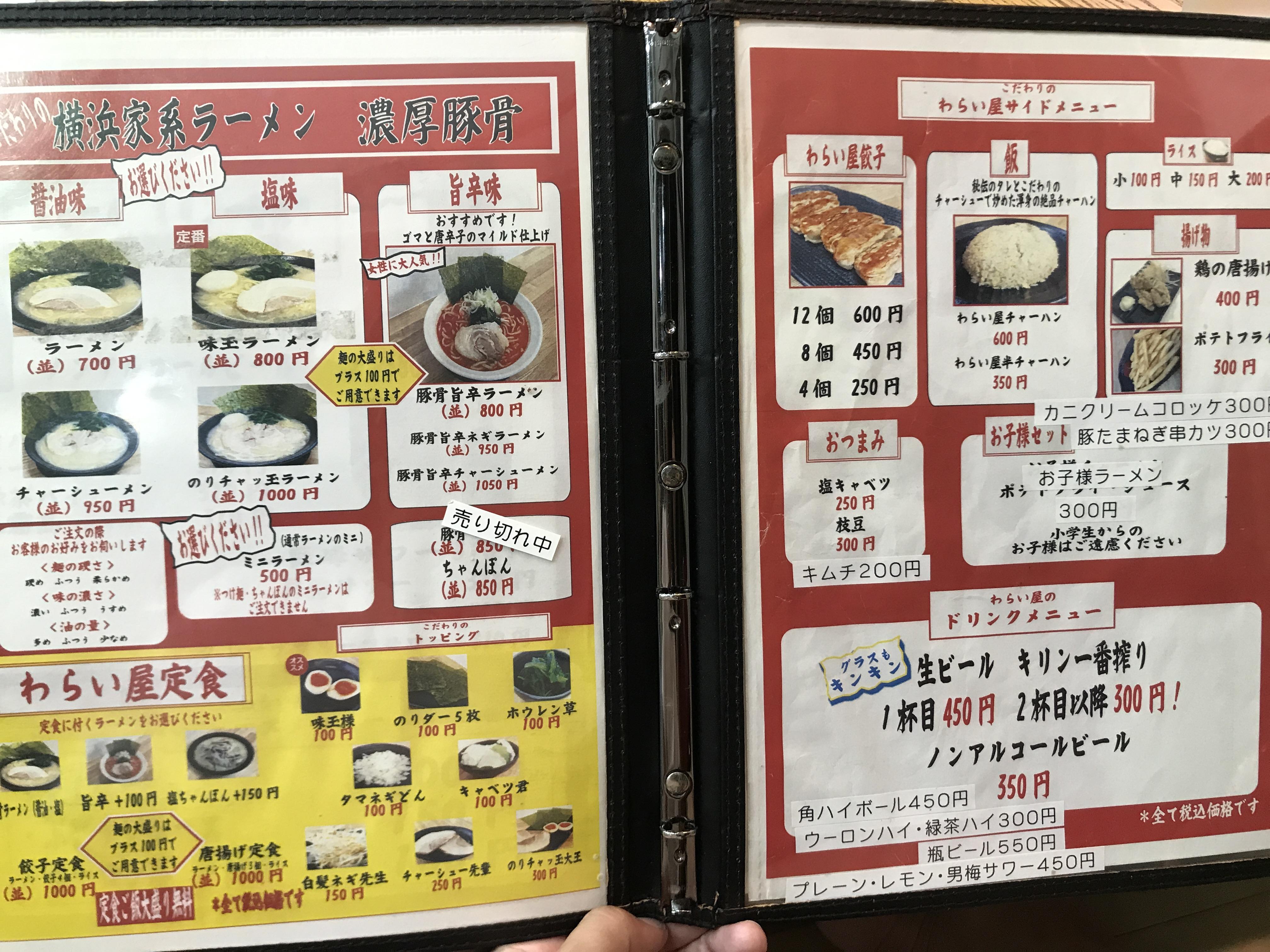 長野市川中島のラーメン屋「わらい屋」のメニュー
