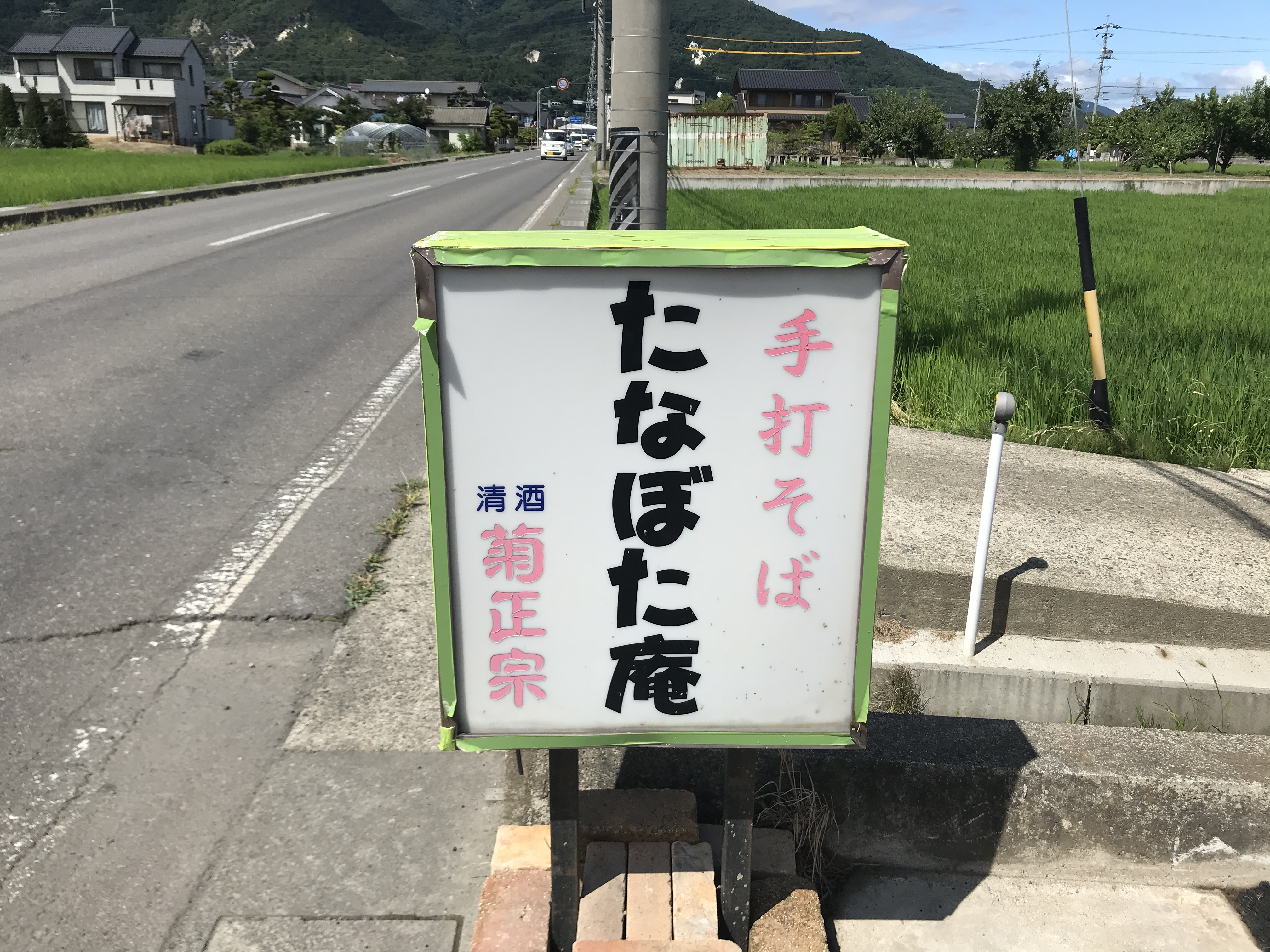 長野市川中島「たなぼた庵」